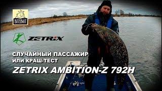 Случайный пассажир на тяжелый джиг или краш-тест Zetrix Ambition-Z 792H