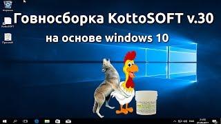 Говносборка KottoSOFT v.30 на основе windows 10