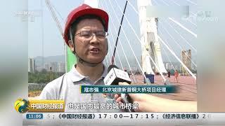 [中国财经报道]北京:新首钢大桥主体结构完工 全长1354米 预计9月底通车| CCTV财经