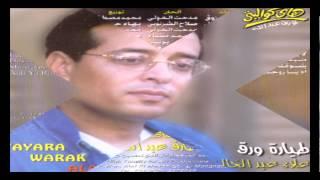 Alaa Abd El Khaleq - Tayarah Waraq / علاء عبد الخالق  - طيارة ورق