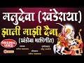 Original Song | Khanderaya (Malu Deva) Zali Mazi Daina | मलुदेवा झाली माझी दैना | Year - 2006