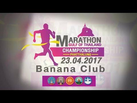 Marathon Gulf of Thailand Championship Phatthalung 2017