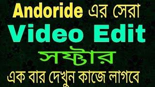 Android  এর নতুন একটি Vudeo editing software training videos online