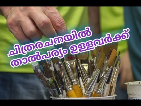 How to improve our drawing skills. Malayalam