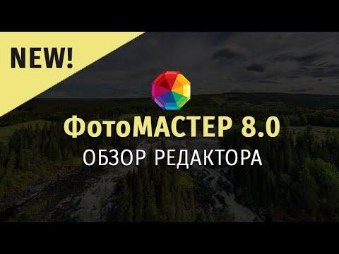 ФотоМАСТЕР 8.0 — обзор программы