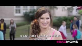 Очень плохие мамочки - Неудачные дубли (Русские Субтитры)   Bad Moms (2016)