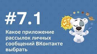 Какое приложение рассылок личных сообщений ВКонтакте выбрать