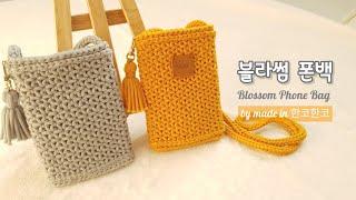 [코바늘가방](ENG) 블라썸폰백/ Blossom cellphone bag/심플버젼자스민스티치/かぎ針編み/Crochê