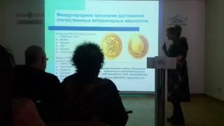 Эффективность вакцин против дерматофитозов животных (М.Г. Маноян)