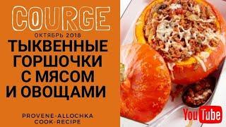 Тыквенные горшочки с мясом/Courge Farcie/provenceallochka recipe