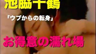 「きみはいい子」が大ヒット中の池脇千鶴。 「デビュー当時のさんまさん...