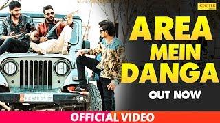 Area Mein Danga (OFFICIAL) New Haryanvi Songs Haryanavi 2019 | Sonotek