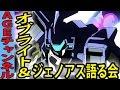 ガンダムAGE オブライト・ローレインとジェノアス2&Oカスタムを語る会