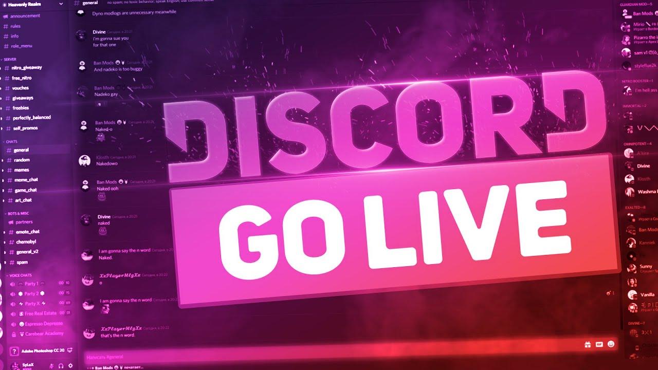 Go Live | Новая фича в дискорд | Как запустить стрим?
