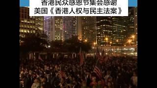 香港民众感谢美国集会