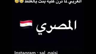 العربي لما ترن عليه بنت..فضايح العرب مع البنات.