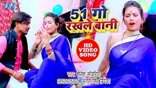 आगया #Antra Singh Priyanka और Shailesh Sawariya का नया सुपरहिट #वीडियो सांग 2020 | 51 Go Rakhle Bani