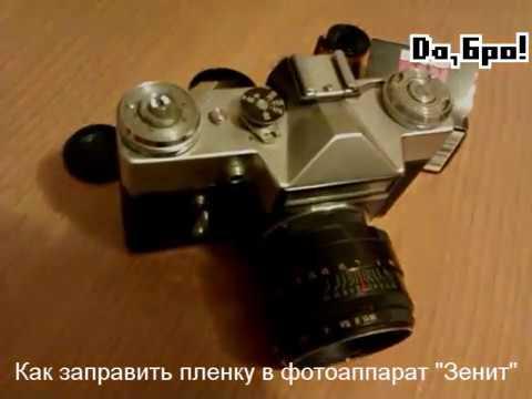 как заправить плёнку в фотоаппарат - фото 8