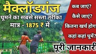 Meclaud Ganj Low Budget Trip | How to Visit Meclaud Ganj In A Very Cheap Way | Meclaud Ganj Tour