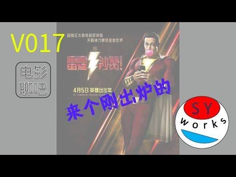 【2019电影】 2019年最新电影!不剧透聊电影!今天推荐一部美国电影《沙赞》,Shazam! (2019)
