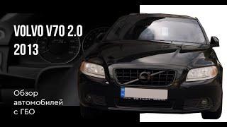 Установка ГБО на Volvo v70 2.0 2013