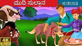 ಮುದಿ ಸುಲ್ತಾನ | Old Sultan in Kannada | Kannada Stories | Kannada Fairy Tales
