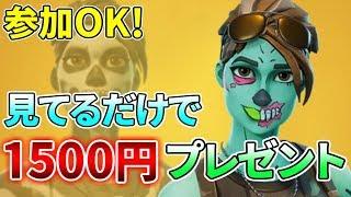 【見てるだけで1500円プレゼント!】誰でも参加OKのフォートナイト生放送!【スイッチ版も歓迎!】 thumbnail