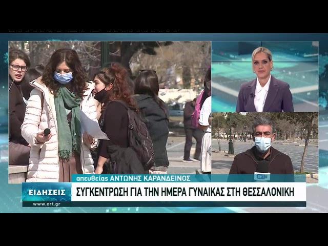 <span class='as_h2'><a href='https://webtv.eklogika.gr/sygkentrosi-gia-tin-imera-tis-gynaikas-sti-thessaloniki-08-03-2021-ert' target='_blank' title='Συγκέντρωση για την Ημέρα της Γυναίκας στη Θεσσαλονίκη | 08/03/2021 | ΕΡΤ'>Συγκέντρωση για την Ημέρα της Γυναίκας στη Θεσσαλονίκη | 08/03/2021 | ΕΡΤ</a></span>