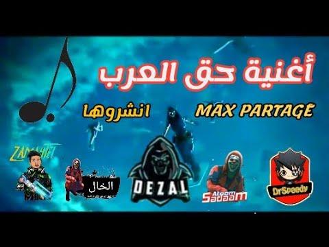 أغنية راب حق العرب الجديدة فري فاير مساندة الحملة Music Arabic Free Fire Youtube