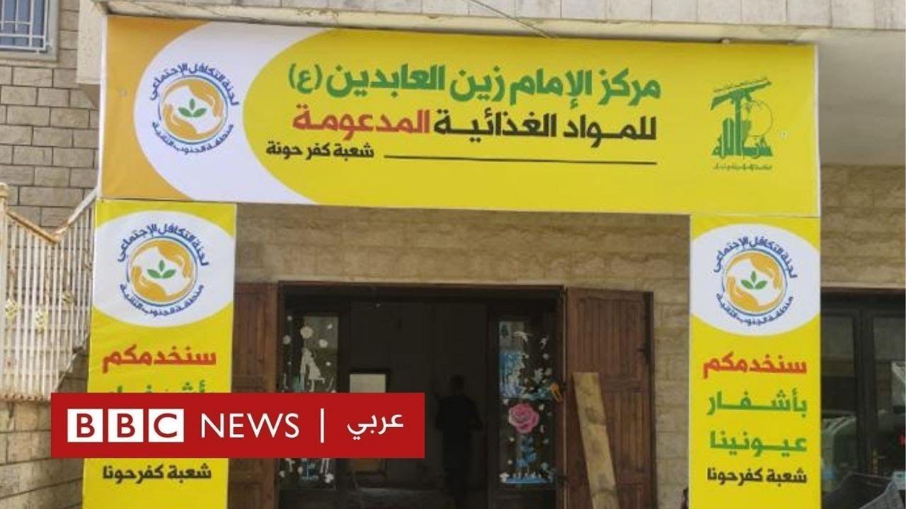 تعاونيات حزب الله: خطة بديلة لمواجهة الانهيار في لبنان؟  - نشر قبل 3 ساعة