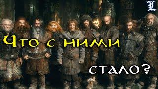 Судьба героев Хоббита | Властелин Колец / The Lord of the Rings