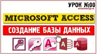 Как создать базу данных Microsoft Access за 30 минут