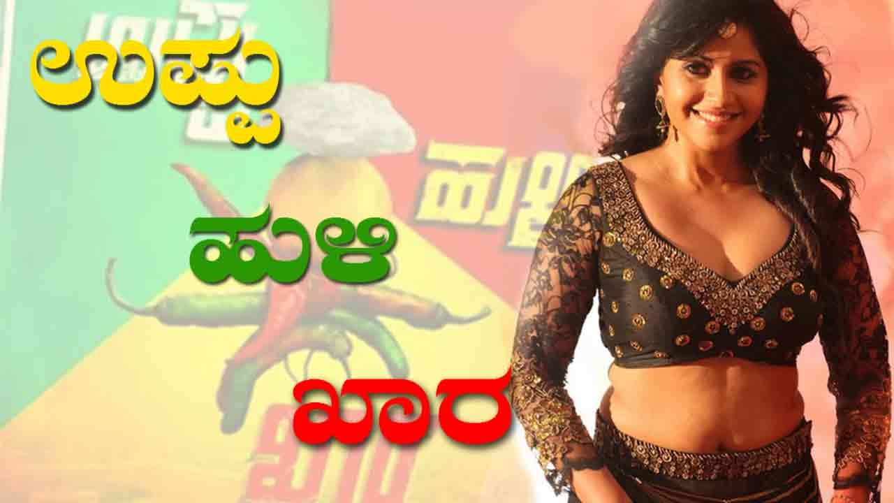 Uppu Huli Khara Wow Sudha Murthy Interested In The Story Of Uppu Huli Khara YouTube