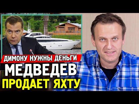 МЕДВЕДЕВ ПРОДАЕТ ЯХТУ. БАРАКИ ДЛЯ ВОЕННЫХ. Алексей Навальный