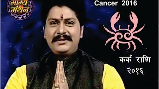Kark Rashi 2016, Cancer 2016, Guru Sri Rahuleshwar Ji, Bhagya Manthan