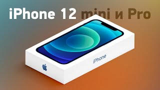 Презентация iPhone 12 mini и Pro за 12 минут