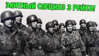 БРАНДЕНБУРГ 800 ЭЛИТНЫЙ СПЕЦНАЗ ТРЕТЬЕГО РЕЙХА