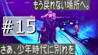 FF8 #15『デリング大統領演説中、サイファー乱入!!』 FINAL FANTASY Ⅷ