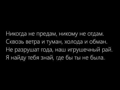 ❤ Не предам - Не отдам (Lyrics) ❤