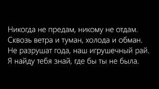 Скачать Не предам Не отдам Lyrics