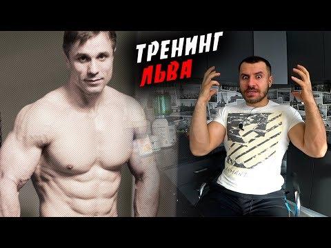 Лев Гончаров и Его ТРЕНИНГ ! Из Стрима ! Мдааа...