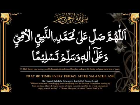 DUROOD SHARIF FOR FRIDAY RECITATION 80 YEARS SIN WILL BE FORGIVEN