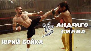 КИНО-БИТВЫ №68. Юрий Бойка против Андраго Силва. Неоспоримый 2.