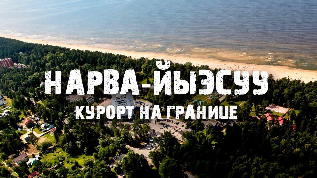 Самый русский курорт Эстонии   Нарва-Йыесуу   Граница с Россией