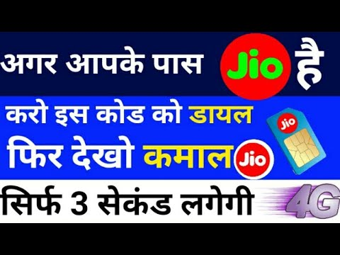 Jio 4g sim card code|| all data information dial code|| by technical help