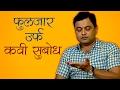 """Fulzaar"" Subodh Bhave's Nickname   Funny Marathi Poems   Fugay Movie 2017"
