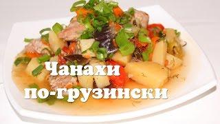 Чанахи из свинины в мультиварке или свинина с овощами по-грузински