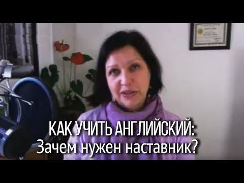 Как учить английский язык? Прямой перевод с русского никогда не работает. [Влиятельный английский]