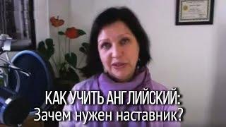 Как учить английский язык? Прямой перевод с русского не работает. [Влиятельный английский]