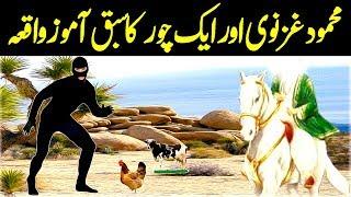Sultan Mehmood Ghaznavi Aur Ek Chor Ka Waqia   Lm Ki Baat